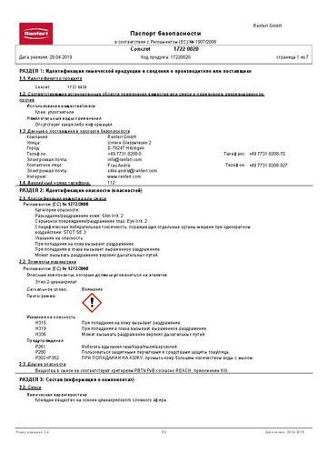 Concret 17220020 RU